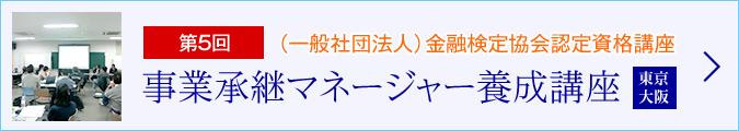 事業承継マネージャー養成講座(東京)開講