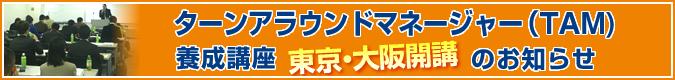 ターンアラウンドマネージャー(TAM)養成講座 東京・大阪開講のお知らせ