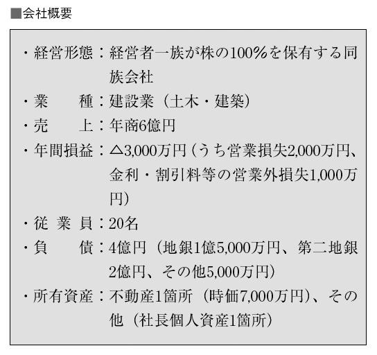 第11回再生事例_図1.jpg