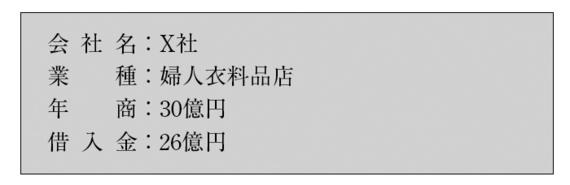 第4回承継事例集_図1.jpg